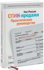 Книга СПИН-продажи. Практическое руководство