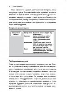фото страниц СПИН-продажи. Практическое руководство #5
