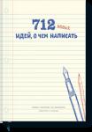 Книга 712 новых идей, о чем написать