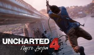 скриншот Uncharted 4: A Thief's End. Путь Вора. Русская Версия PS4 #7