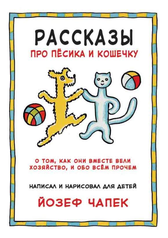 Купить Рассказы про песика и кошечку, Йозеф Чапек, 978-5-00074-069-9