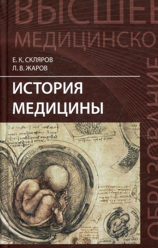 История медицины: Учебное пособие