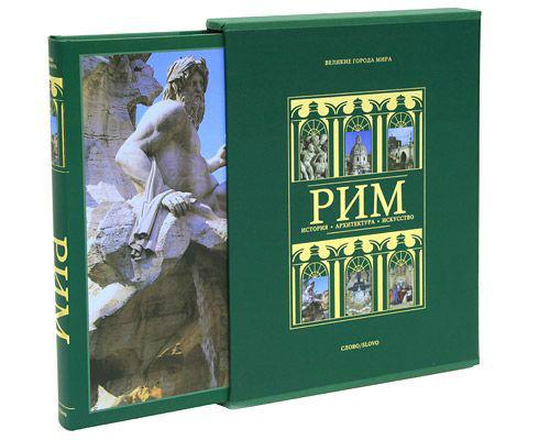 Купить Рим (подарочное издание), Маттео Санфилиппо, 978-5-387-00147-5