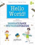 Книга Hello World! Занимательное программирование