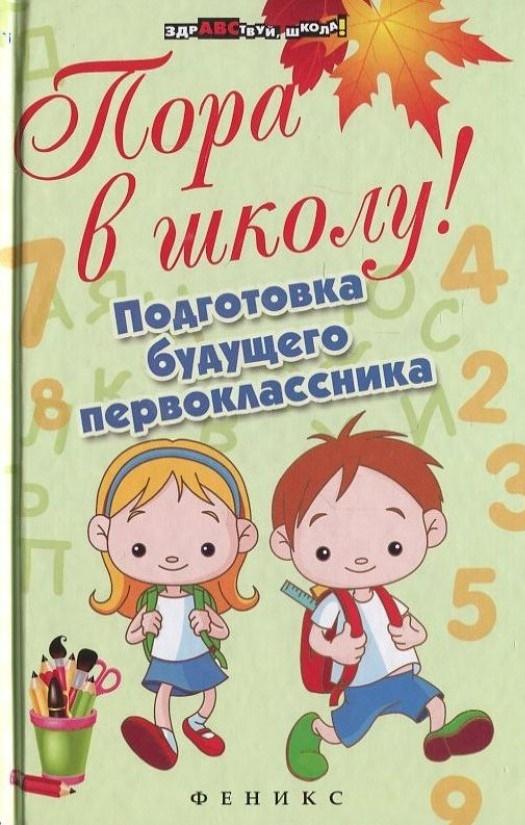 Пора в школу! Подготовка будущего первоклассника, Наталия Богачкина, 978-5-222-22188-4  - купить со скидкой