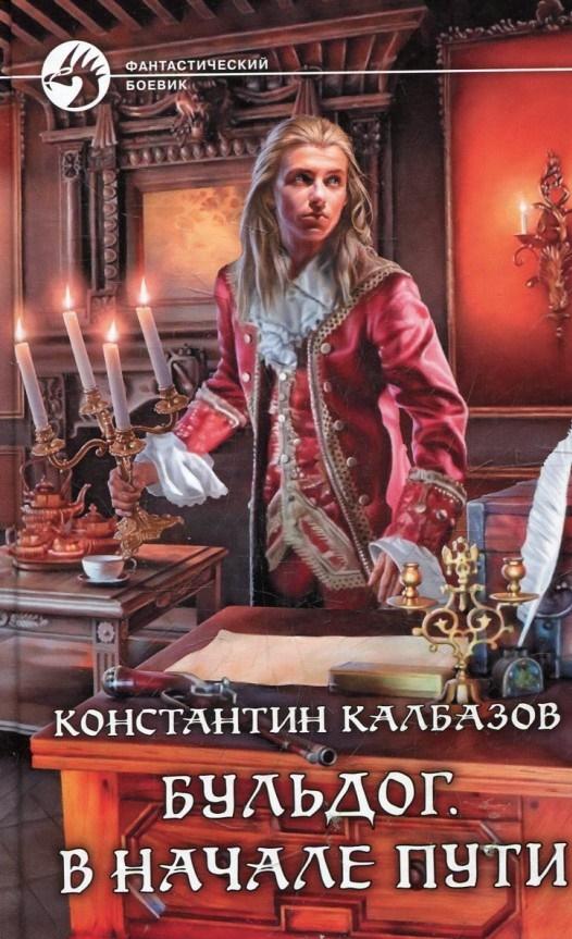 Купить Бульдог. В начале пути, Константин Калбазов, 978-5-9922-1768-1