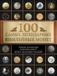 Книга 100 самых легендарных юбилейных монет