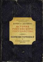 Книга Первоисточники