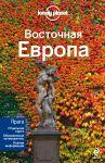 Книга Восточная Европа. Путеводитель, отдельная карта Праги
