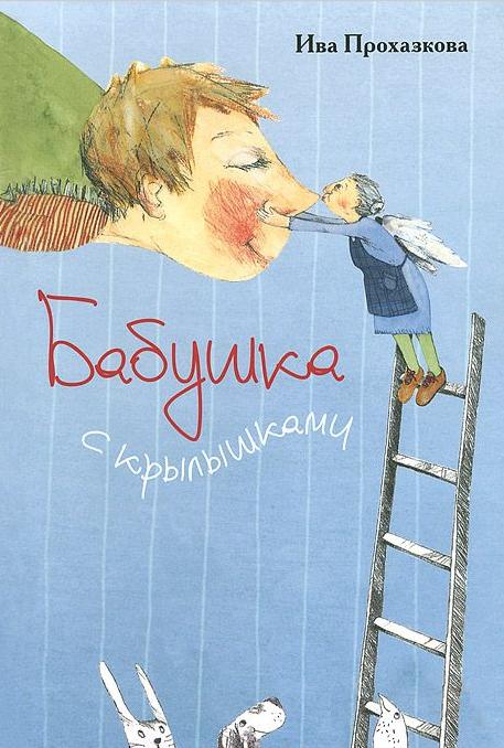 Купить Бабушка с крылышками, Ива Прохазкова, 978-5-905782-40-4