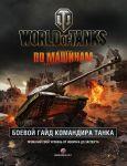 Книга World of Tanks. Боевое руководство командира танка