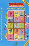 Книга Мои первые слова. 15 книжек-кубиков. Английский язык