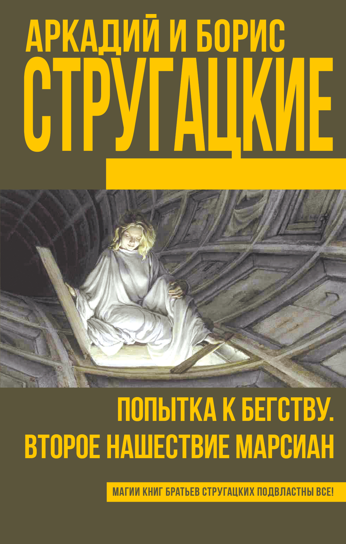 Купить Попытка к бегству. Второе нашествие марсиан, Борис Стругацкий, 978-5-17-097161-9