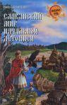 Книга Славянский мир Начальной летописи