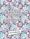 Книга Мой личный дневник 'Ежевичный'