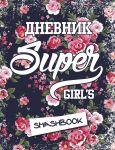 Книга Мой личный дневник 'Super girl'