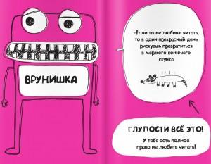 фото страниц Книга, которая учит любить книги #4