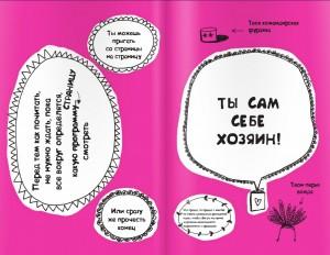 фото страниц Книга, которая учит любить книги #5