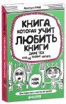 Книга Книга, которая учит любить книги