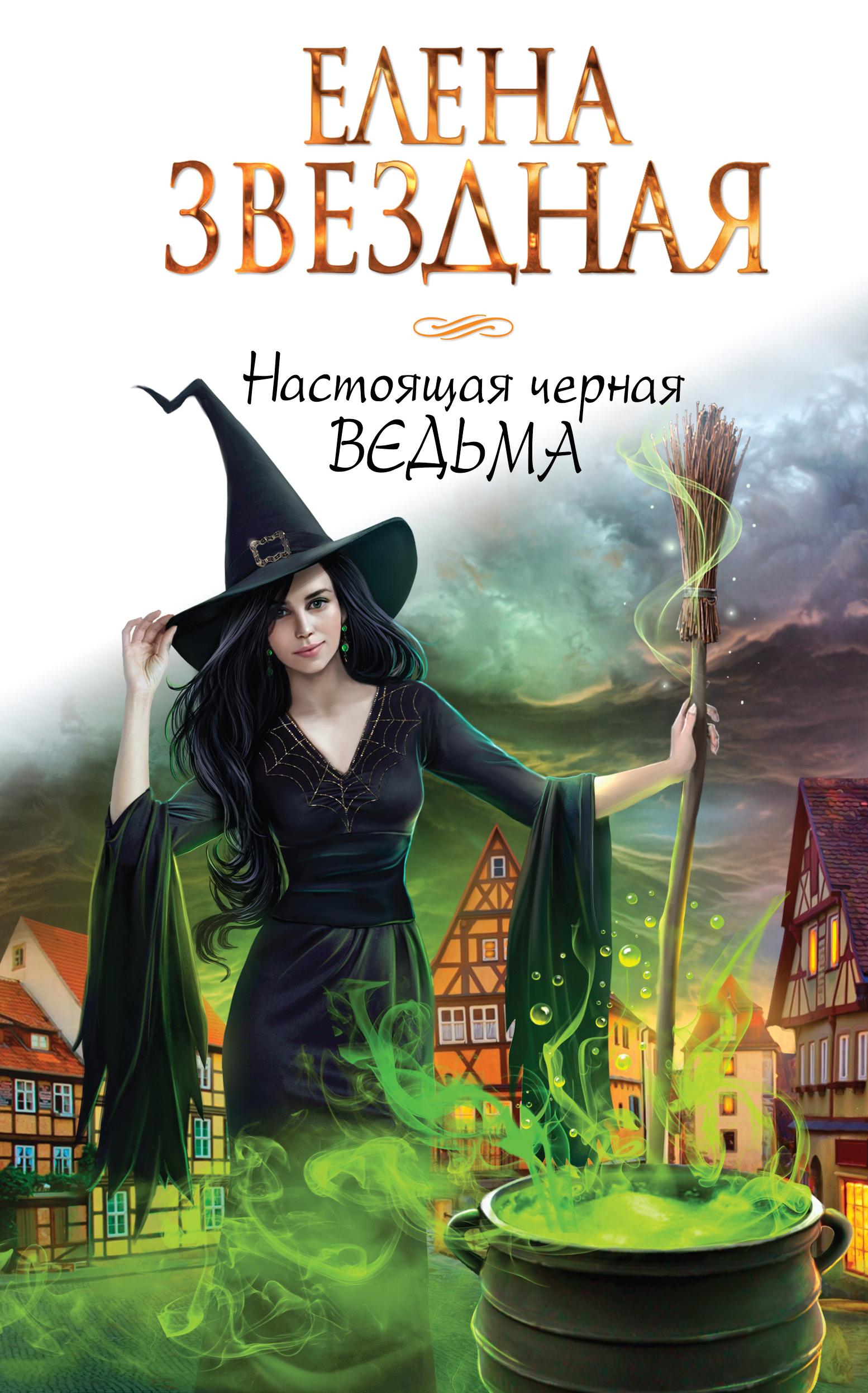 Купить Настоящая черная ведьма, Елена Звездная, 978-5-699-88329-5