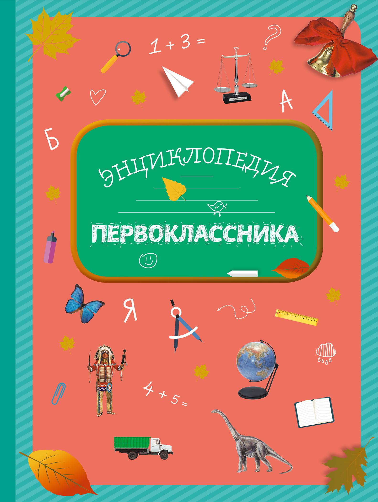 Купить Энциклопедия первоклассника, А. Сичкарь, 978-5-699-88776-7