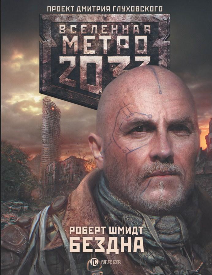 Купить Метро 2033: Бездна, Роберт Шмидт, 978-5-17-097288-3