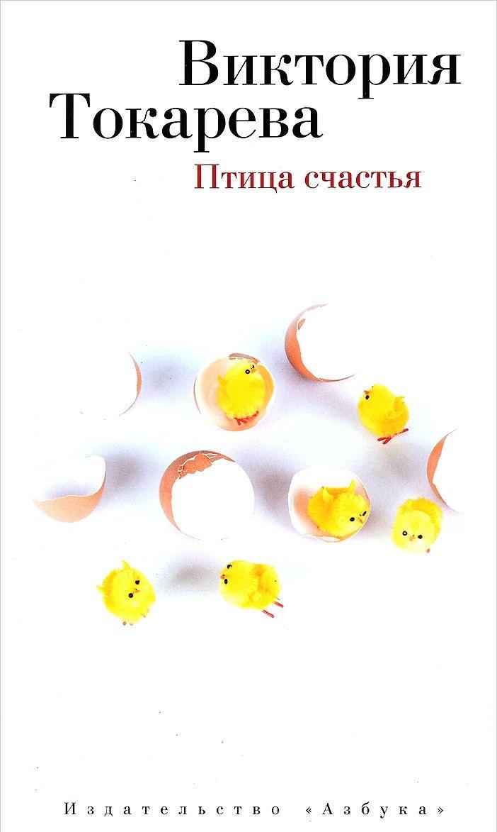 Купить Птица счастья, Виктория Токарева, 978-5-389-08022-5