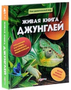 Книга Живая книга джунглей