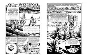 фото страниц Всемирная история. Краткий курс в комиксах. Том 1 #4