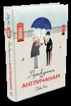 Книга Путеводитель по англичанам