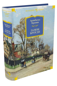Книга Замок Броуди