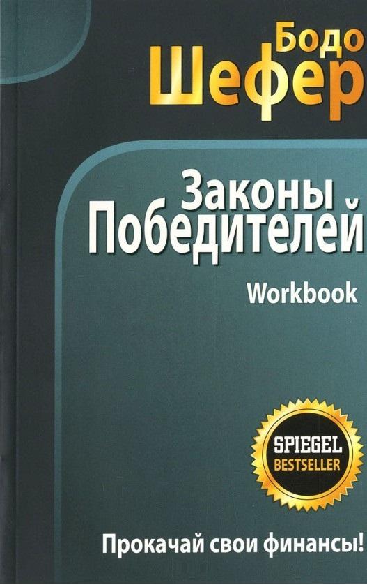 Купить Законы победителей. Workbook, 978-985-15-2883-3
