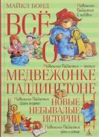 Книга Всё о медвежонке Паддингтоне. Новые небывалые истории