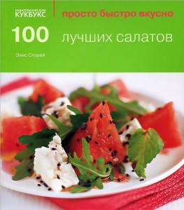Книга 100 лучших салатов