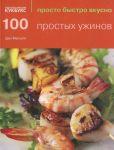 Книга 100 простых ужинов
