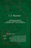 Книга Лаборатория империи. Мятеж и колониальное знание в Великобритании в век Просвещения