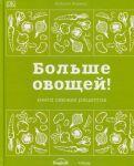 Книга Больше овощей! Книга свежих рецептов