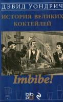 Книга Imbibe! История великих коктейлей