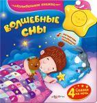 Книга Волшебные сны. Колыбельная книжка
