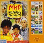 Книга Мир, в котором мы живем. Книжка-игрушка