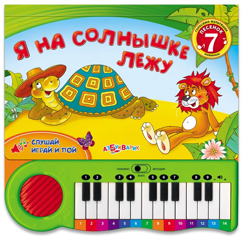 Купить Я на солнышке лежу. Книжка-игрушка, Наталья Свистунова, 978-5-906764-37-9, 978-5-490-00210-9