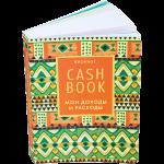 Книга CashBook. Мои доходы и расходы. Блокнот 5-е издание
