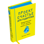 Книга Проект Счастье для родителей. Удивительные 5 лет жизни моего малыша
