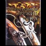 Книга Огнестрельное оружие мира
