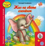 Книга Жил на свете слоненок