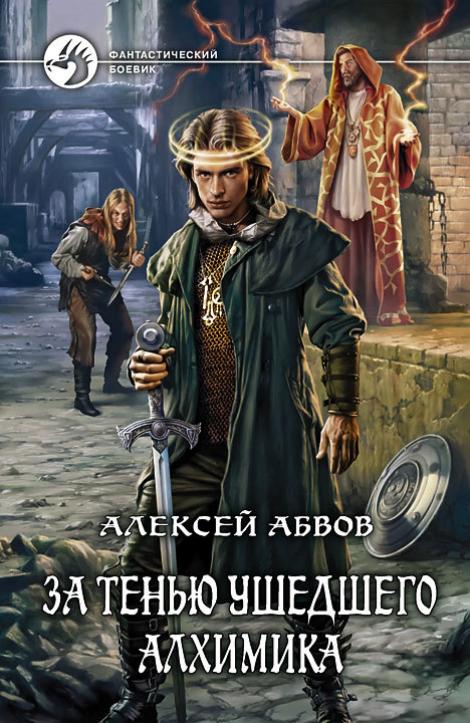 Купить За тенью ушедшего Алхимика, Алексей Абвов, 978-5-9922-1822-0