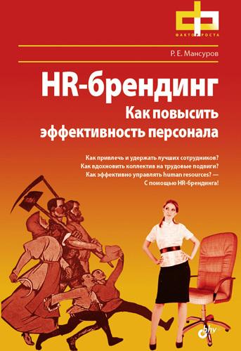 Купить HR-брендинг. Как повысить эффективность персонала, Руслан Мансуров, 978-5-9775-0695-3