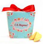 Подарок Печенье с предсказаниями 'С 8 Марта! Весна в сердце'