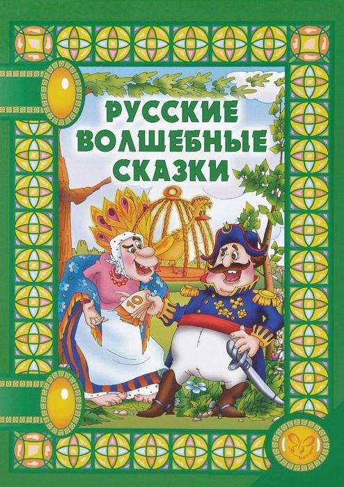 Купить Сказки, Русские волшебные сказки, Александр Афанасьев, 978-5-94455-324-9