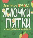 Книга Яблочки-пятки. Стихи для самых маленьких